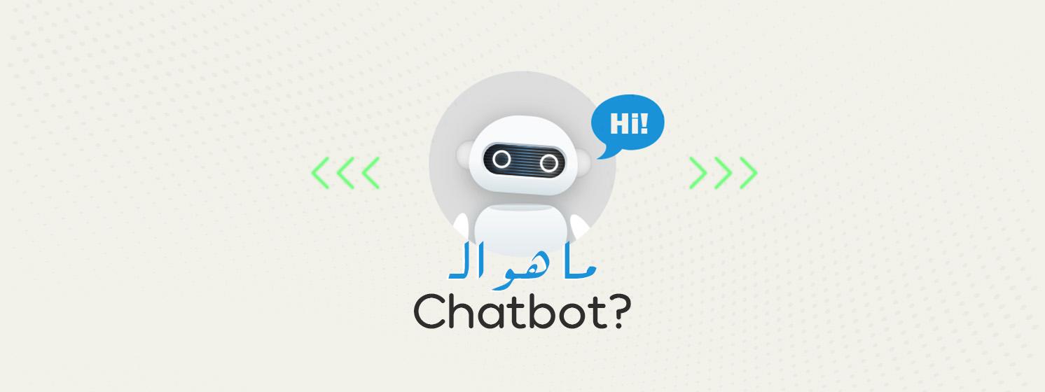 ما هو الشات بوت Chatbot