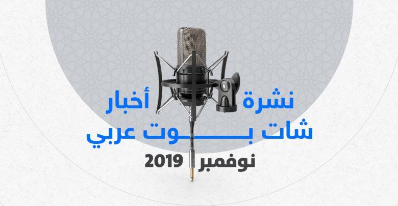شات بوت عربي Chatbot Araby